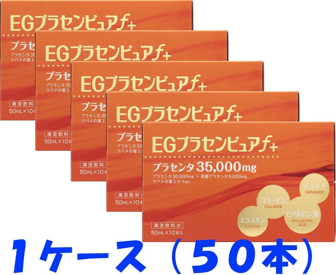 【1ケース】EGプラセンピュアfプラス 50ml×50本 プラセンタ35000mgにUP! B00NAORVDW