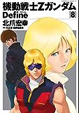 機動戦士Zガンダム Define(8) (角川コミックス・エース)