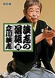 談志の落語 四 (静山社文庫)