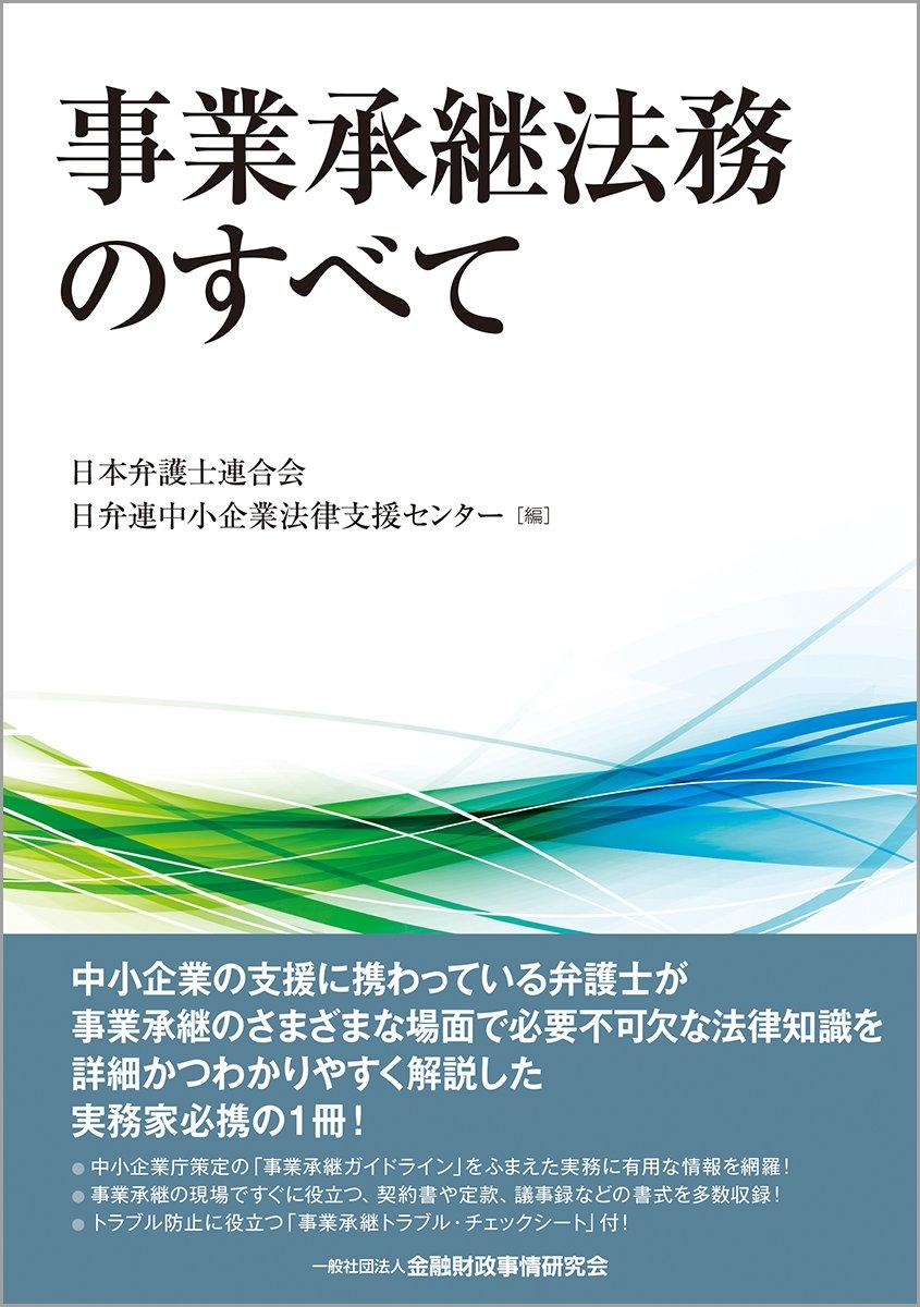 会 連合 日本 弁護士 全日本私立幼稚園連合会 使途不明金問題で賠償求め前会長提訴