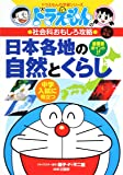 ドラえもんの社会科おもしろ攻略 日本各地の自然とくらし (ドラえもんの学習シリーズ)
