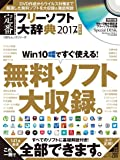 定番フリーソフト大辞典 2017年最新版 (100%ムックシリーズ)