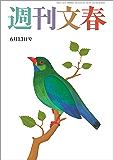 週刊文春 6月13日号[雑誌]