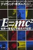 E=mc2――世界一有名な方程式の「伝記」 (ハヤカワ文庫NF―数理を愉しむシリーズ)