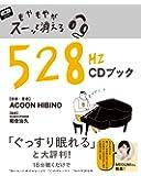 もやもやがスーッと消える 528Hz CDブック