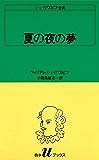 シェイクスピア全集 夏の夜の夢 (白水Uブックス)