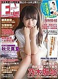 ENTAME(エンタメ) 2017年 04 月号 [雑誌]