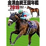 金満血統王国年鑑 for 2019 (サラブレBOOK)