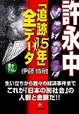 許永中「追跡15年」全データ(小学館文庫)