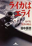 ライカはエライ~カメラと写真の原点~ (光文社知恵の森文庫)