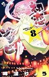 初恋ゾンビ 8 (少年サンデーコミックス)