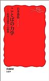 ことばの力学-応用言語学への招待 (岩波新書)