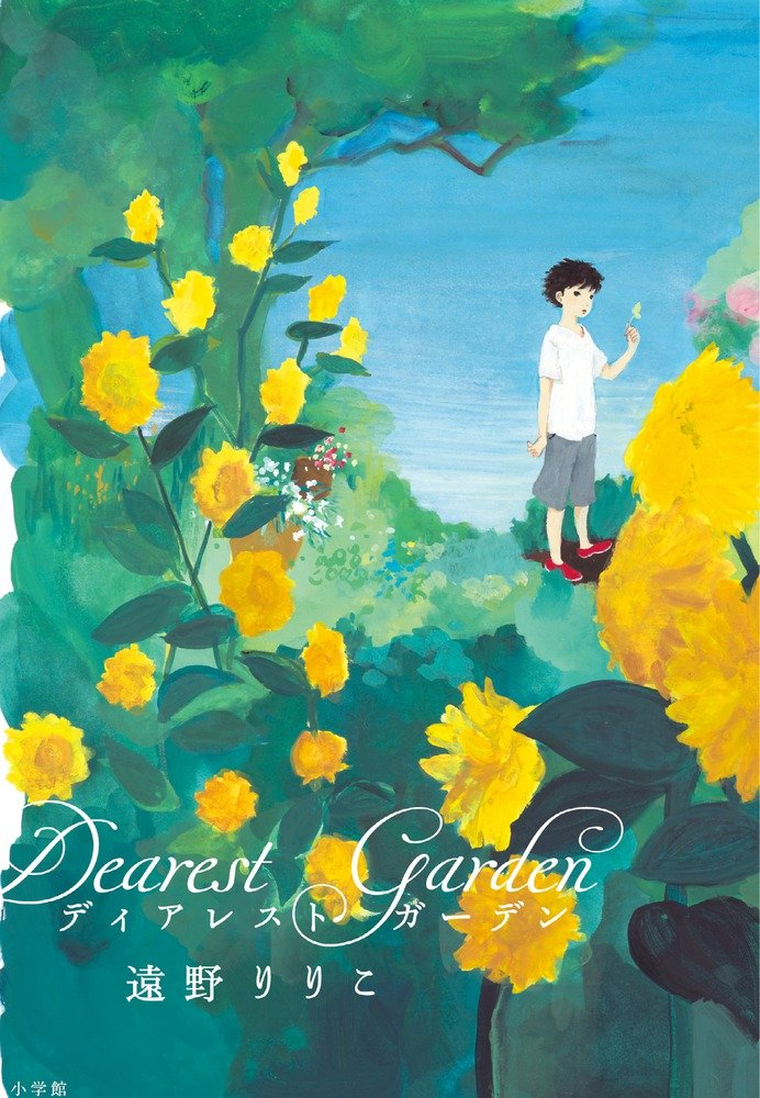 Dear Rest Garden (2012) ISBN: 4093863253 [Japanese Import]