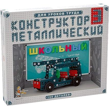 Amazon.com: Kit de construcción de metal 160 piezas de ...