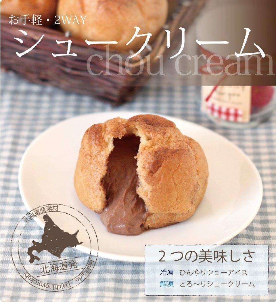 北海道2WAYシュークリーム シューアイス(生チョコ)