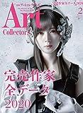 ARTcollectors'(アートコレクターズ) 2020年 2月号