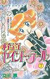 怪盗セイント・テール(7) (なかよしコミックス)