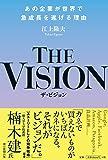 THE VISION あの企業が世界で成長を遂げる理由