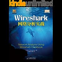 Wireshark网络分析实战(异步图书)