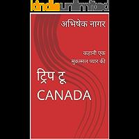 ट्रिप टू CANADA: कहानी एक मुक़म्मल प्यार की (Hindi Edition)