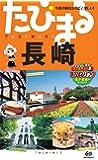 たびまる 長崎 (旅行ガイド)