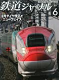 鉄道ジャーナル 2014年 06月号 [雑誌]