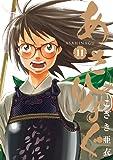 あさひなぐ 11 (11) (ビッグコミックス)