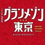TBS系 日曜劇場「グランメゾン東京」オリジナル・サウンドトラック