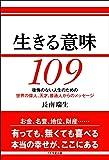 生きる意味 109 ~後悔のない人生のための、世界の偉人、天才、普通人からのメッセージ