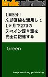 1日5分!忘却直線を活用して1ヶ月で270のスペイン語単語を完全に記憶する Green
