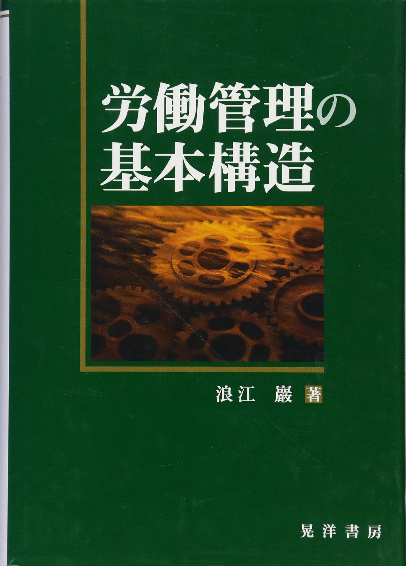 Download Rōdō kanri no kihon kōzō pdf