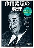 作用素環の数理: ノイマン・コレクション (ちくま学芸文庫)