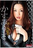 潜入捜査官 かすみりさ / million(ミリオン) [DVD]