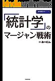 「統計学」のマージャン戦術 (近代麻雀戦術シリーズ)