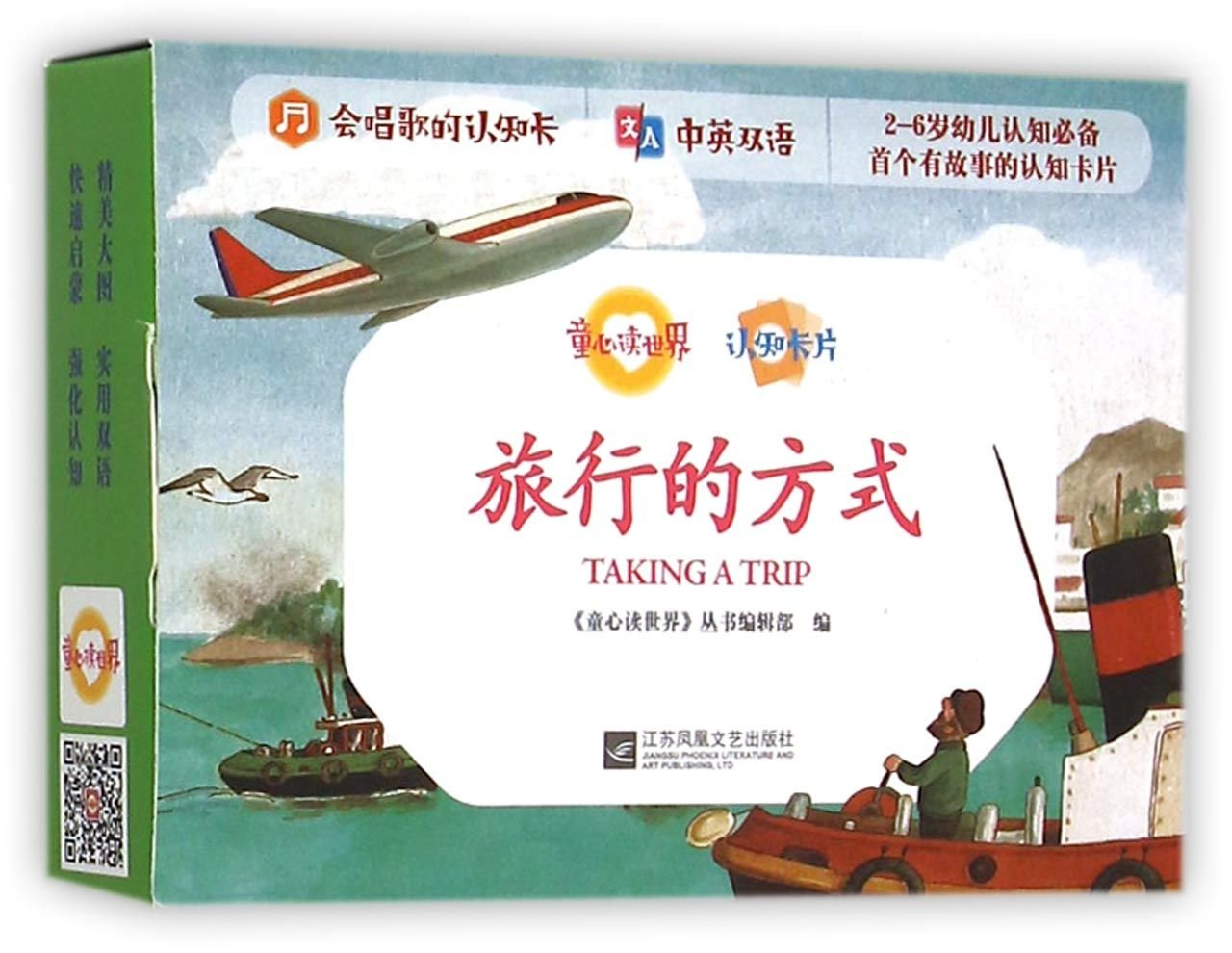 Ways of Travelling (Chinese-English Edition) (Must-have for the Cognition of Children Aged 2-6)