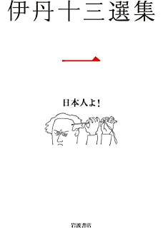 伊丹十三の本   「考える人」編...