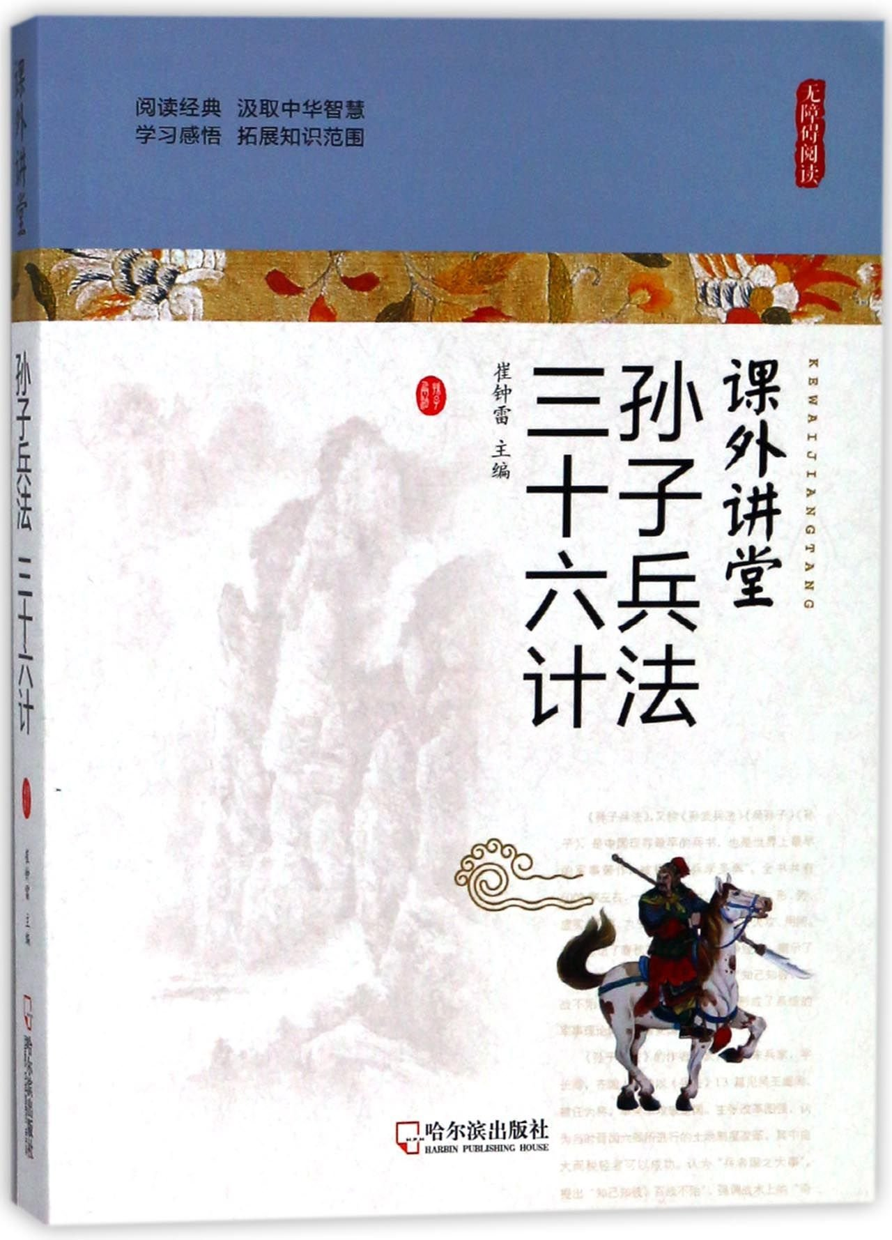 Master Sun's Art of War and Thirty six Stratagems (Barrier Free Reading)/ Extracurricular Classroom (Chinese Edition) pdf epub
