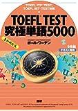 CD版 TOEFL TEST究極単語(きわめたん)5000 (<CD>)