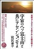 <<地球ヨミガエリ>>を託されし太陽の国よ! 宇宙のヘソ富士山(FUJIYAMA)と共にアセンションせよ 進め、いざムー次元へ (天下泰平 3)