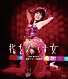 美加マドカ 指を濡らす女 [Blu-ray]