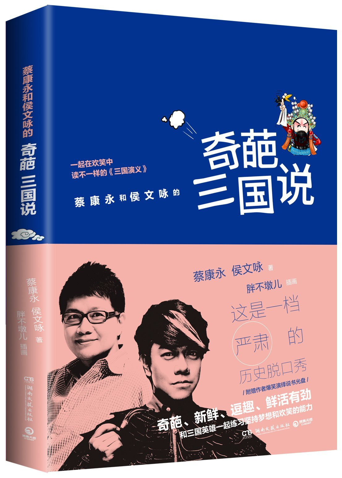 Interpretation of The Three Kingdoms by Hou Wenyong And Cai Kangyong(Chinese Edition) pdf