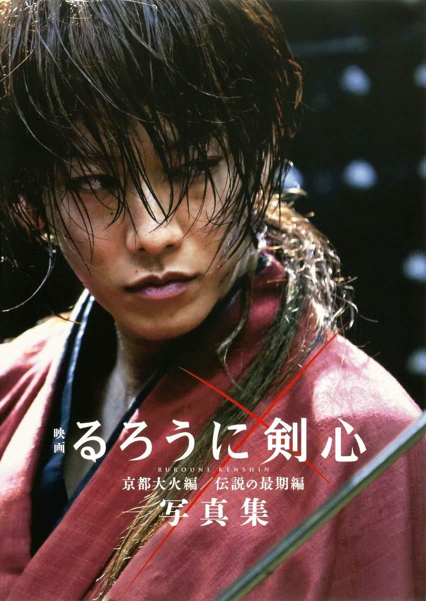 映画るろうに剣心 京都大火編 伝説の最期編 写真集 菊池 修 本
