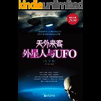 天外来客:外星人与UFO大全集(超值金版) (家庭珍藏经典畅销书系)
