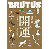 BRUTUS(ブルータス) 2017年 11/1号[決定版 開運 ミラクルたっぷりの人生に! ]