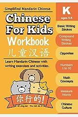 Chinese For Kids Workbook: Kindergarten Mandarin Chinese Ages 5-6 Paperback