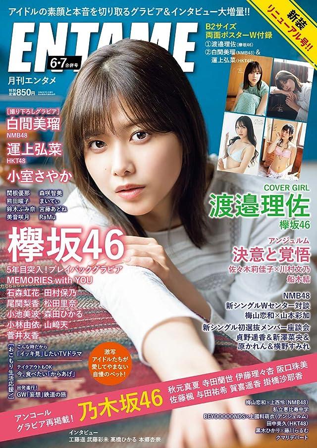 月刊エンタメ 2020年6・7月合併号