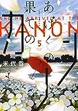 あげくの果てのカノン(5) (ビッグコミックス)