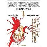 銀河英雄伝説ー英雄たちの肖像 1 (トクマコミックス)