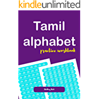Tamil alphabet practice workbook