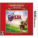 ハッピープライスセレクション ゼルダの伝説 時のオカリナ 3D - 3DS